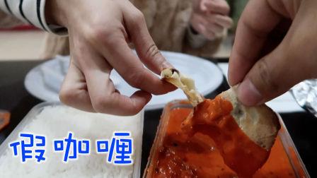 吃到了假咖喱(新西兰 Harold Vlog 203)