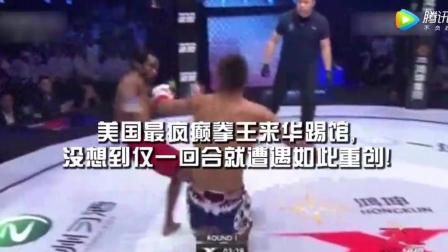 美国最疯癫拳王来华踢馆, 没想到仅一回合就遭遇如此重创!