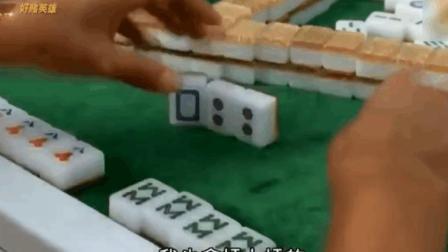 小伙子打麻将放胡十八罗汉, 没想到输了麻将却赢了人生