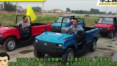 服务中国8亿农民的电动皮卡, 拉货不输五菱, 售价仅为2.38万
