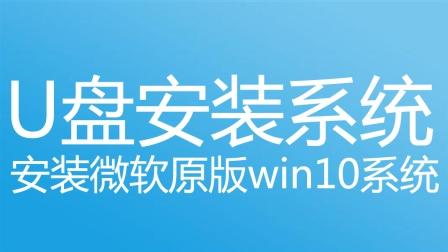 u盘安装微软原版win10系统完整视频教程(推荐学习)