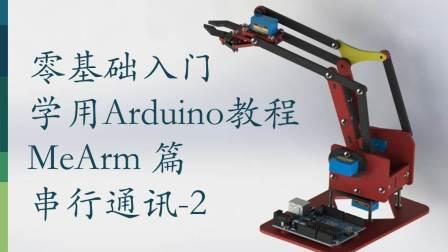 零基础入门学用Arduino教程(MeArm 篇) – 4 串行通讯2