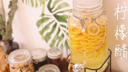 泡一罐柠檬醋, 美美的过个夏天~
