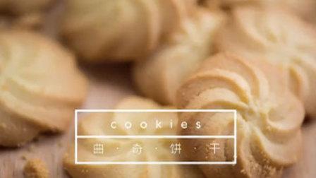 超简单曲奇饼干做法