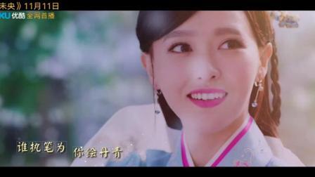 《锦绣未央》片头曲《天若有情》首发