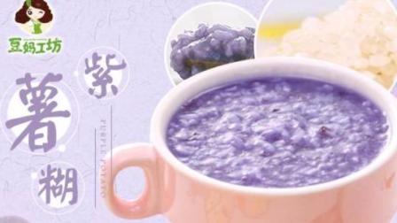 香甜紫薯糊, 让宝宝爱上喝粥