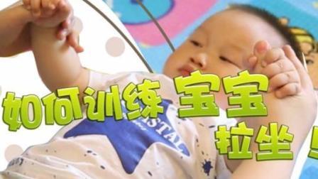 宝宝最爱的拉坐教学, 4个月就能做
