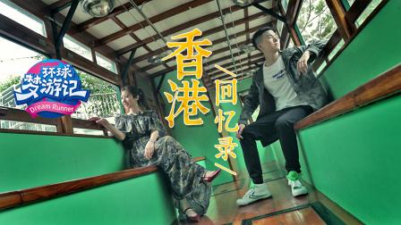 香港回忆录 21