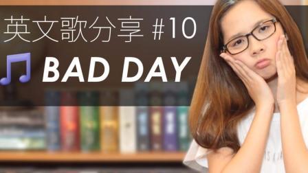 """英文歌分享 """"Bad Day"""""""