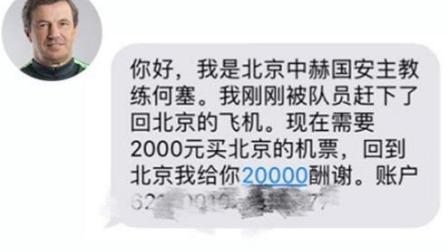"""""""你好, 我是北京中赫国安主教练何塞···""""大家都收到短信了吗?"""