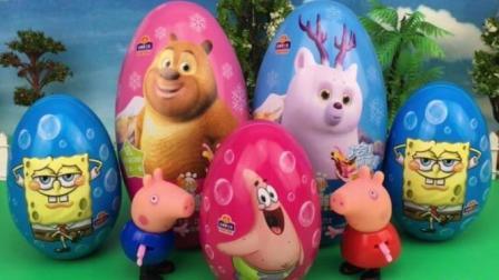 趣味玩具小猪佩奇玩具 第一季 小猪佩奇拆海绵宝宝派大星奇趣蛋 熊出没玩具蛋  佩奇拆海绵宝宝奇趣蛋
