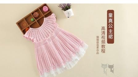 猫猫编织教程童真公主裙(1)钩针毛线编织教程猫猫很温柔编织方法图