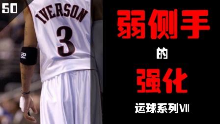 咚咚篮球教学 第五十期 运球系列Ⅶ — 弱侧手的强化