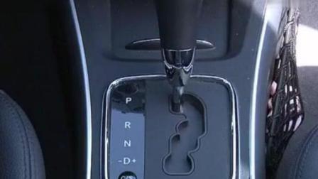 自动挡车档位有哪些功能, 何时用, 新手看过来!