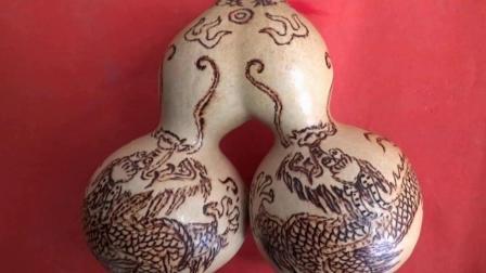双胞胎葫芦上烙画双龙戏珠