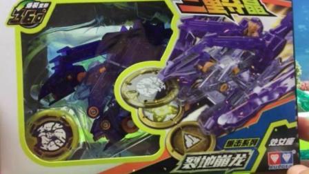 机甲兽神爆裂飞车2星能觉醒暴击系列裂地崩龙玩具试玩