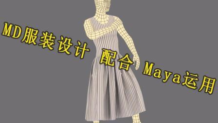 【辅助软件】Marvelous Designer 服装设计【下】
