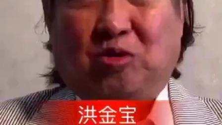 洪金宝发VCR祝福, 有请头条皇家翻译
