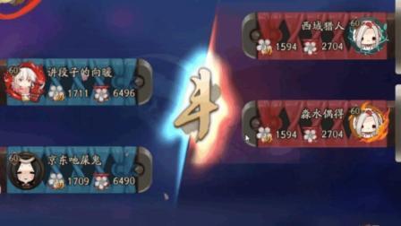 【阴阳师】向暖: 当协同斗技遇到一个人4次后是怎样结果