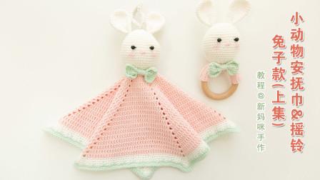 【A204_上集】苏苏姐家_钩针小动物安抚巾和摇铃_兔子款怎样编织织法图解