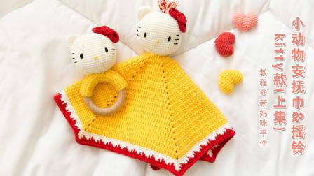 【A210_上集】苏苏姐家_钩针小动物安抚巾和摇铃_Kitty款平针花样大集合