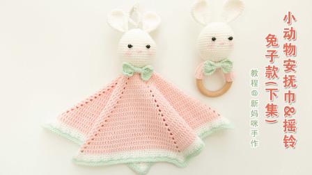 【A204_下集】苏苏姐家_钩针小动物安抚巾和摇铃_兔子款平针花样大集合