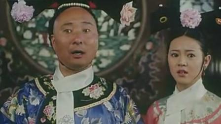 经典老电影故事片《太后吉祥》1996_陈佩斯,斯琴高娃,陈强