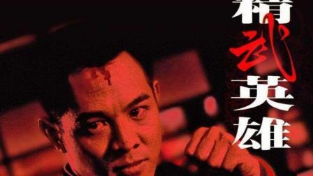 经典粤语电影 《精武英雄》原声大碟 香港怀旧动作电影 李连杰 钱小豪