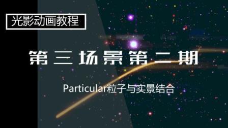 AE光影动画第三场景第二节, Particular粒子光线与实景结合