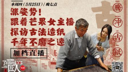 涨姿势!跟着芒果女主播探访古法造纸千年不腐之谜