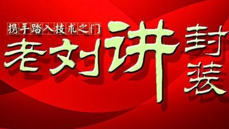 【老刘讲封装】2017最新ES4.5封装win8.1专业版教程(下)