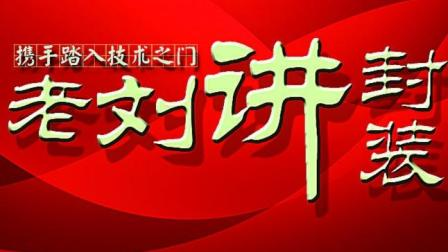 【老刘讲封装】2017最新ES4.5封装win8.1专业版教程(上)