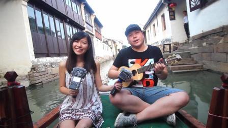 吉他弹唱《渡情&青城山下白素贞》(搭档: 李盈盈)