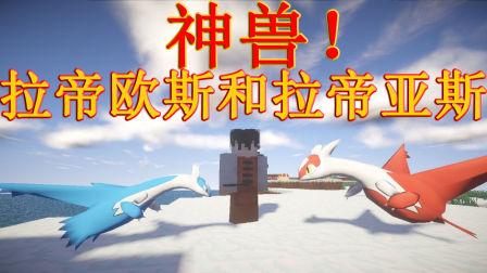 【帅帅的藕霸】我的世界1.10.2神奇宝贝Ep17刷新两只神兽拉帝欧斯和拉帝亚斯