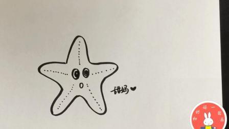 儿童简笔画海洋世界篇: 可爱的海星, 孩子一学就会