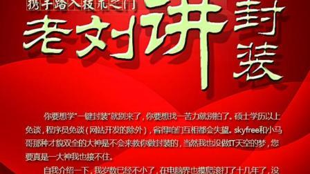 【老刘讲封装】ES4.5封装XP教程(上)