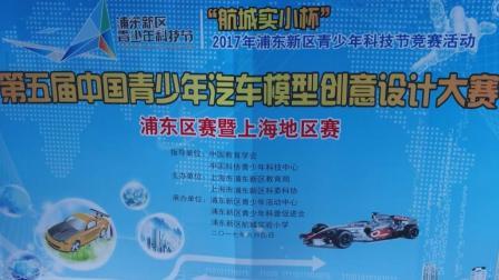 2017-06-04-第五届中国青少年汽车模型设计大赛-浦东区赛暨上海地区赛