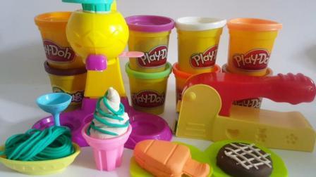 趣味食玩培乐多黏土做美味冰淇淋雪糕曲奇饼干