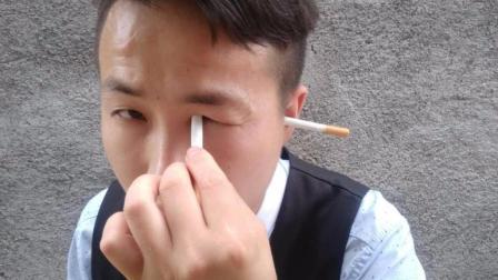不可思议的香烟, 从眼睛进去再从耳朵出来!