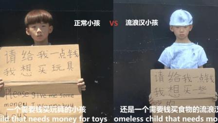 正常小孩vs流浪汉小孩 乞讨社会实验