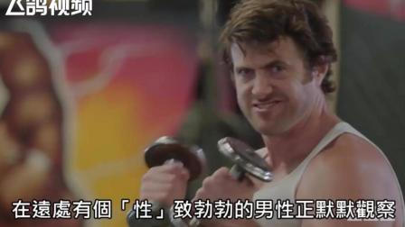 【如果健身房的人们变成动物世界频道纪录片的主角】