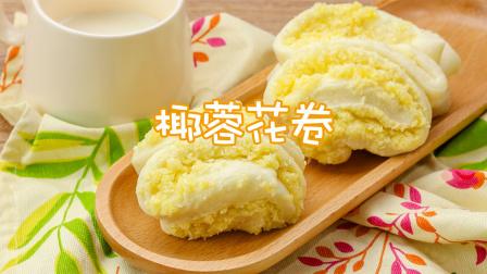 太阳猫早餐 第一季 椰蓉牛乳花卷 304