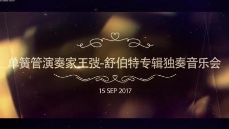 王弢舒伯特专辑独奏音乐会