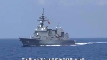 日裔专家: 日本海上自卫队才是亚洲最强海军 一能力中俄都比不了