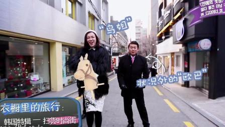李艾化身时尚闺蜜, 带你畅游首尔疯狂购物