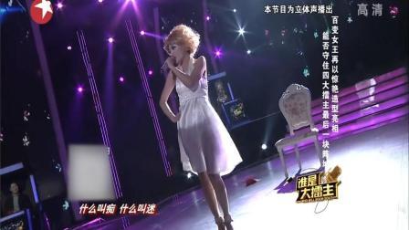 百变女王化身梦露惊艳亮相,演唱华语经典《卡门》