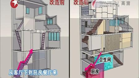 《梦想改造家》设计师化腐朽为神奇,楼上楼下空间同时变大