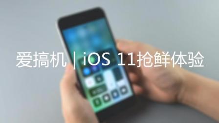 变化足够明显, iOS 11预览版抢鲜体验