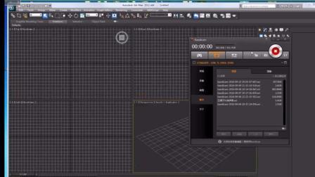 3Dmax基础建模教程快速学习入门到精通01