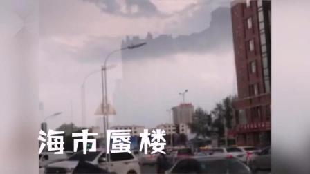 实拍: 宁夏吴忠现海市蜃楼, 神奇美呆了